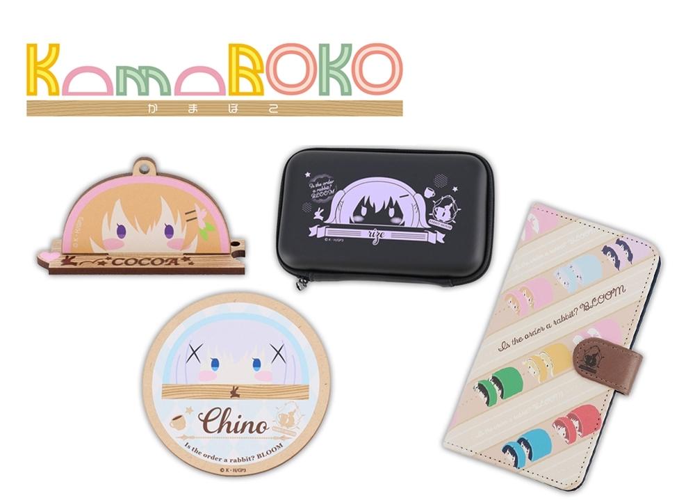 秋アニメ『ごちうさ BLOOM』描き起こしイラストシリーズ『KAMABOKO』アイテムがアコスより発売決定!