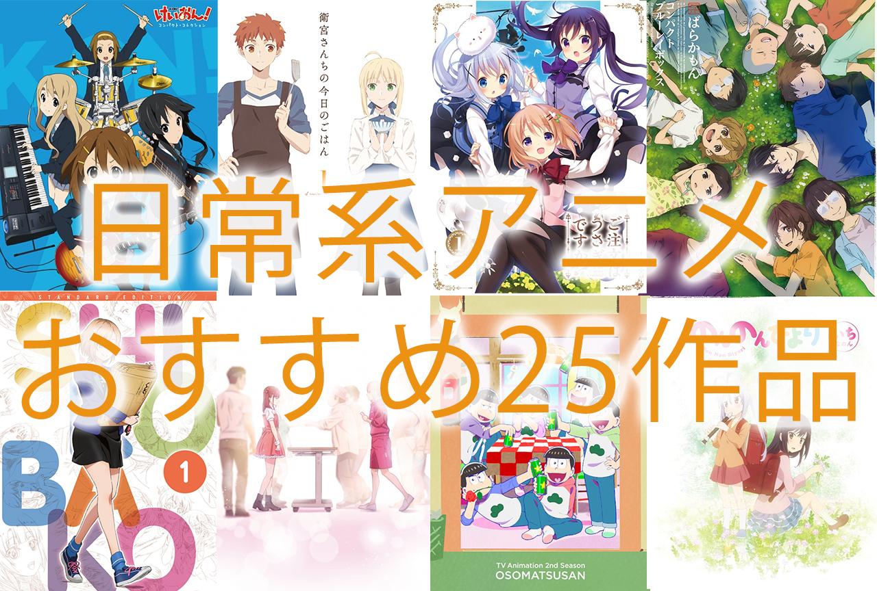日常系アニメのおすすめ25作品紹介【2020年版】