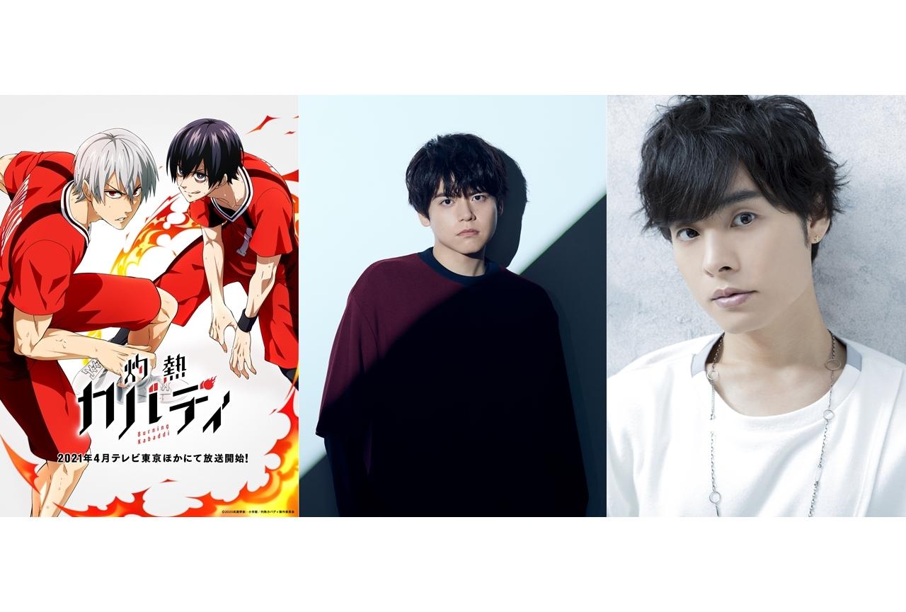 アニメ『灼熱カバディ』声優・内田雄馬、岡本信彦のコメント到着