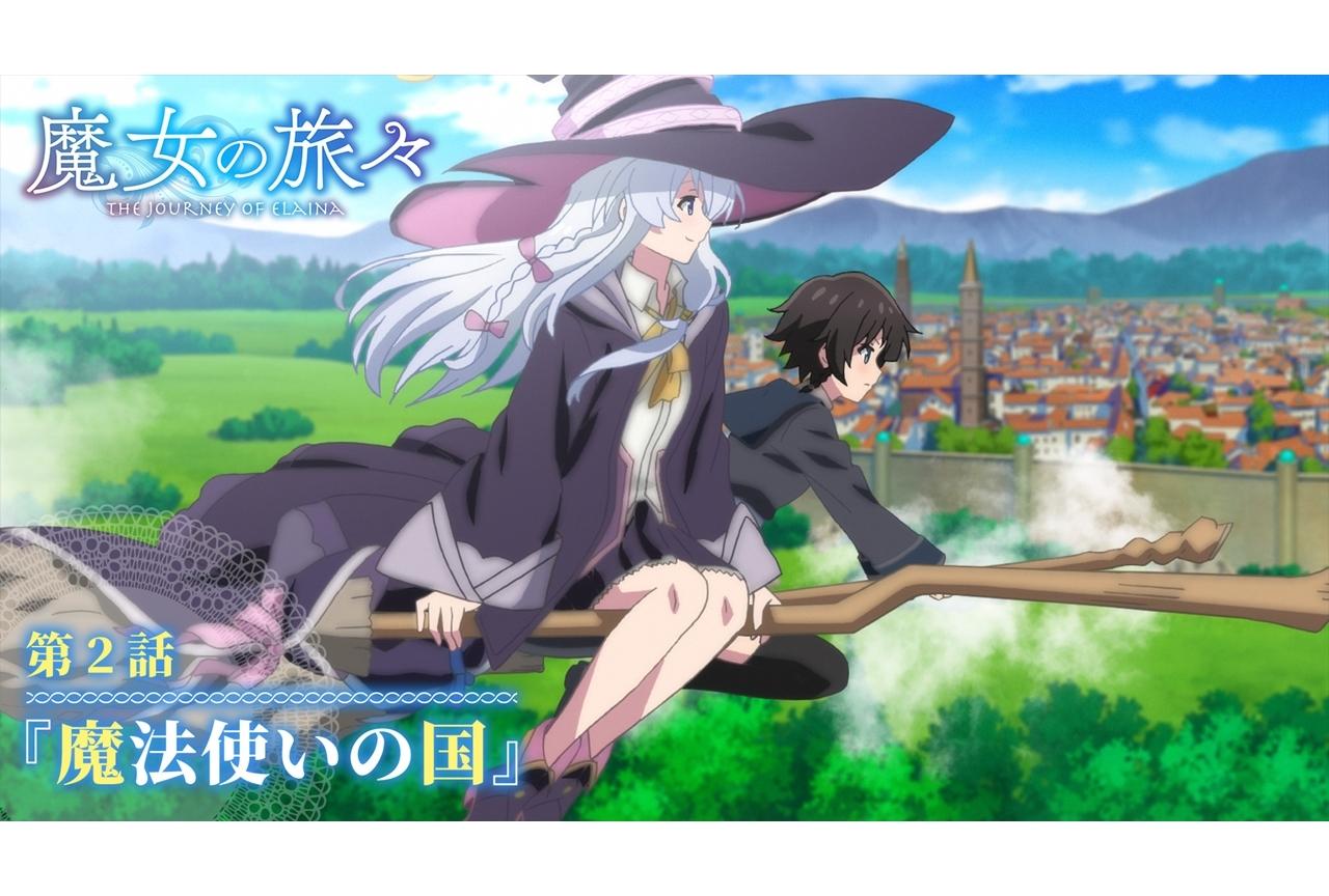 秋アニメ『魔女の旅々』第2話あらすじ・先行カット公開