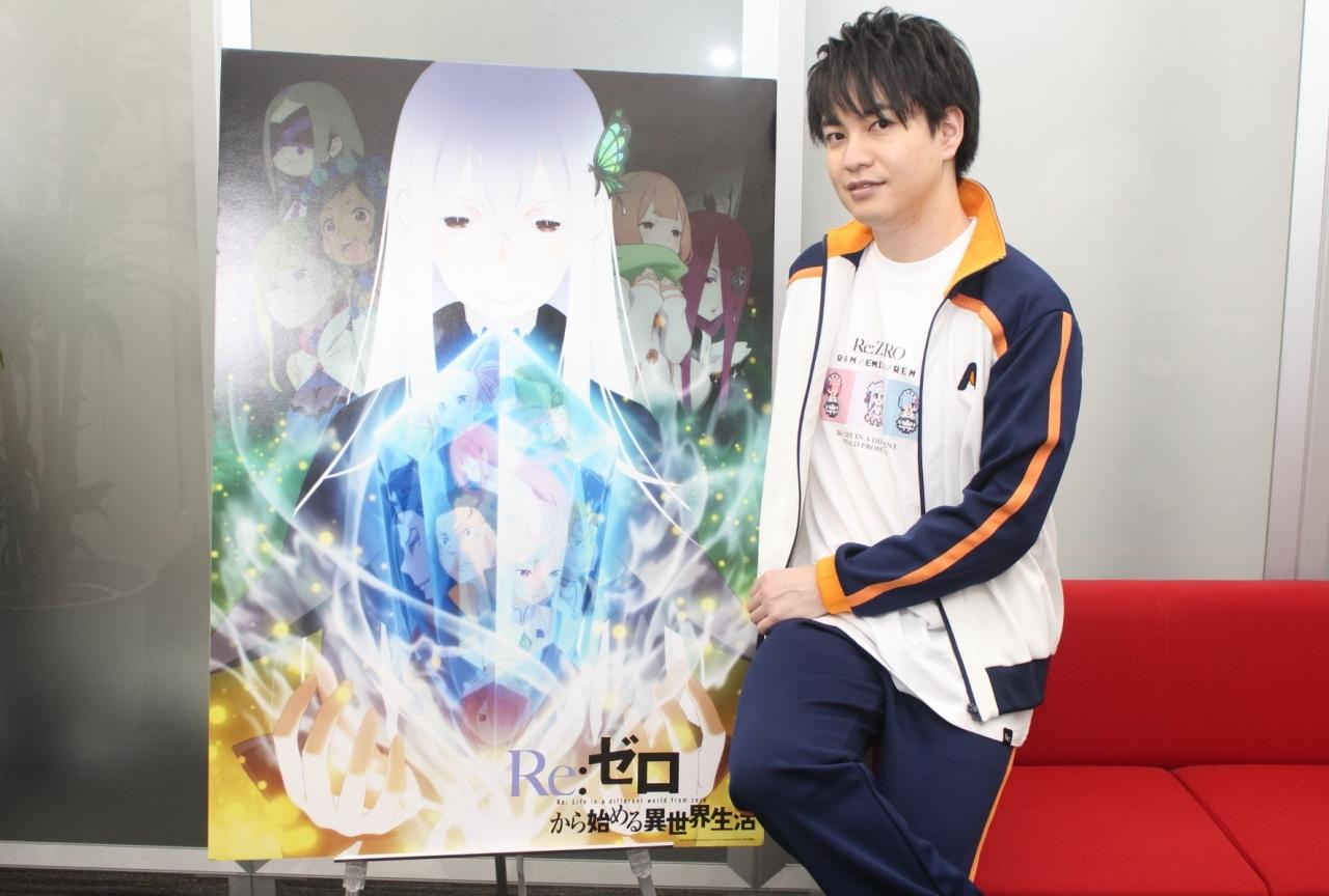 『リゼロ』第2期:小林裕介が前半クールを総括 インタビュー前編