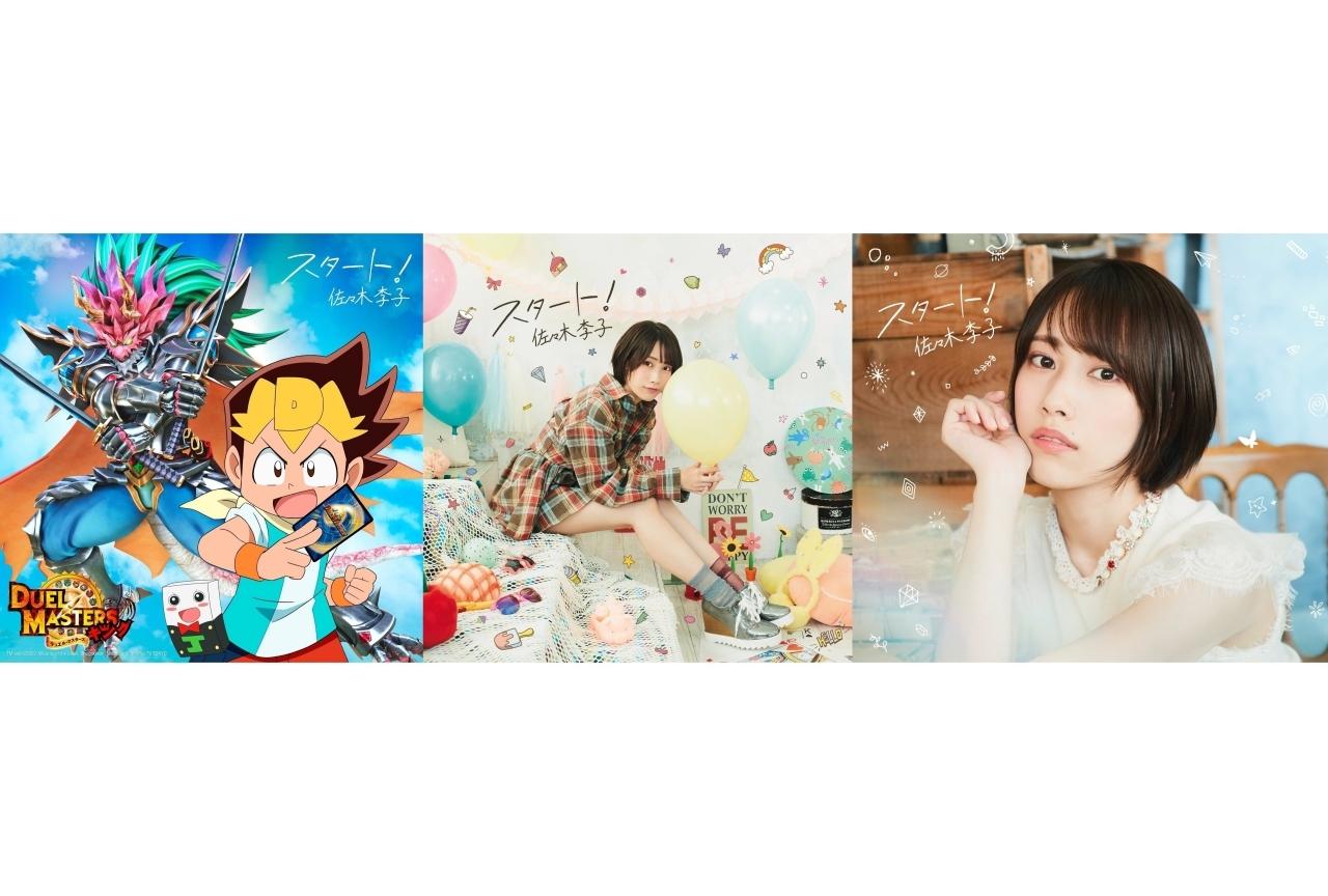 佐々木李子の楽曲「スタート!」MV&ジャケット写真などが公開