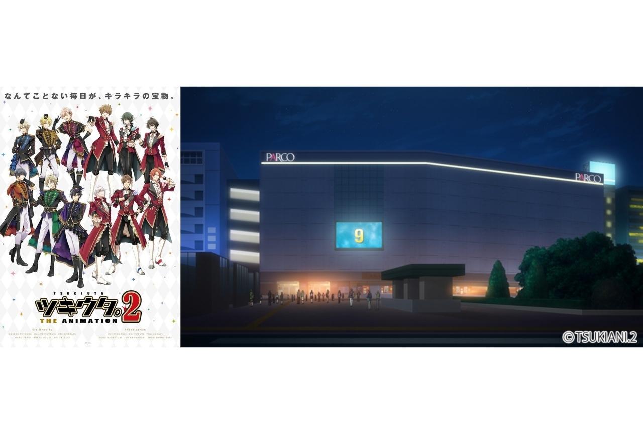 秋アニメ『ツキアニ。2』のPVが池袋の大型ビジョンで公開