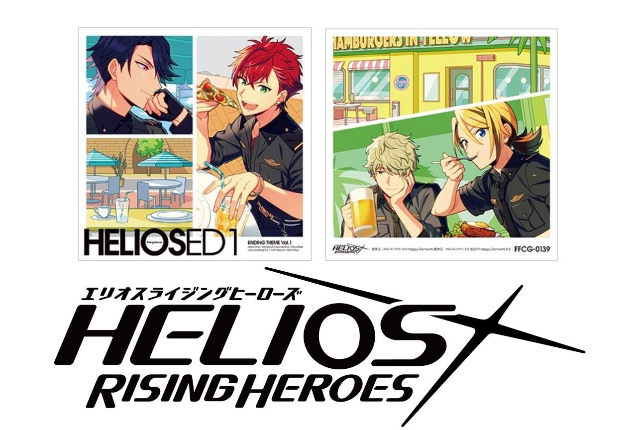 『エリオスR』EDテーマCD Vol.1が本日発売!
