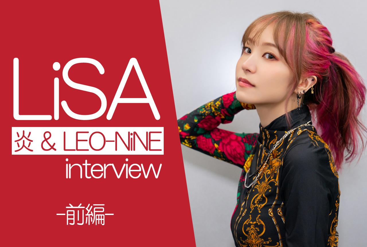 LiSAシングル「炎」&アルバム「LEO-NiNE」インタビュー前編
