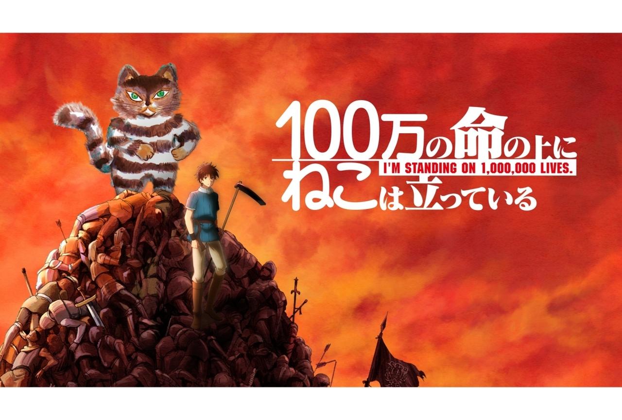 秋アニメ『俺100』と『100万回生きたねこ』のコラボが決定!