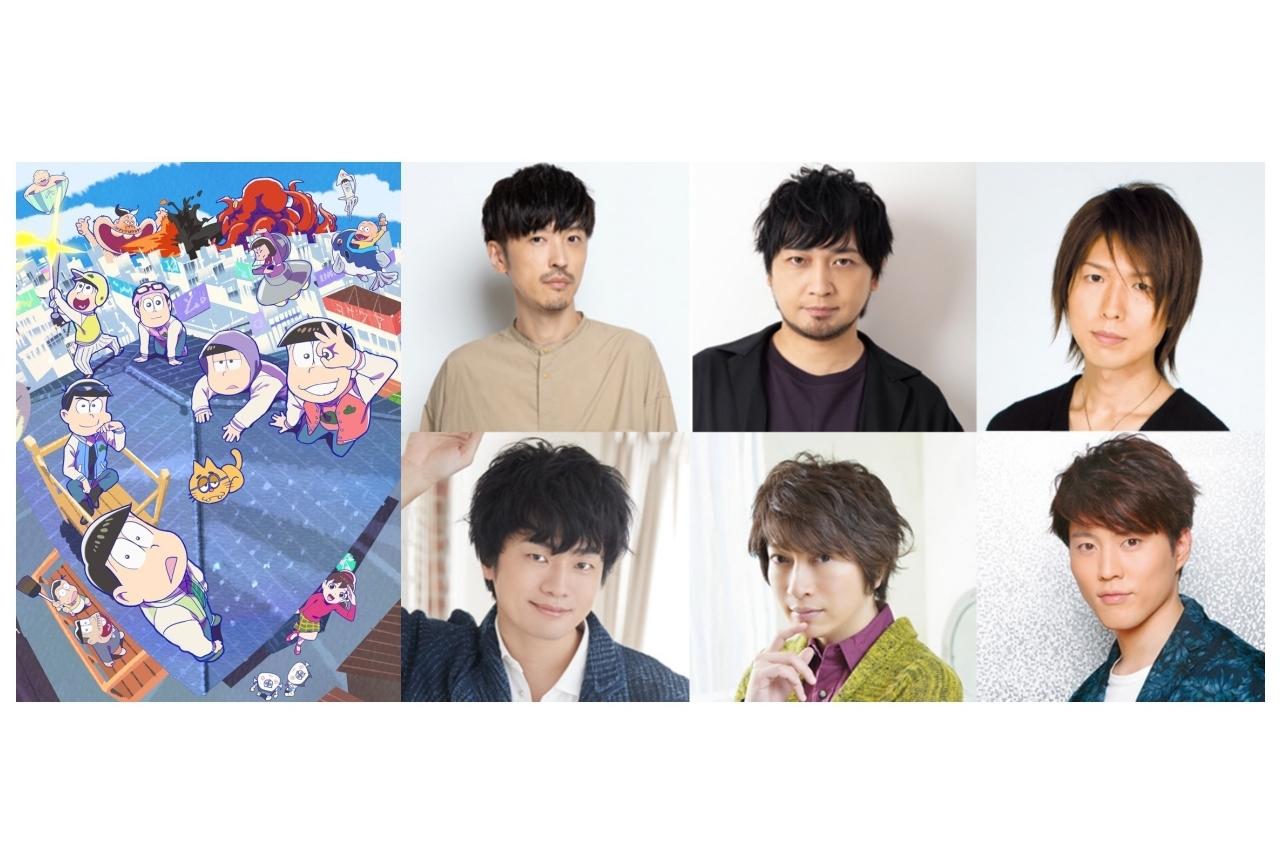 秋アニメ『おそ松さん』第3期 6つ子声優陣による特番配信決定