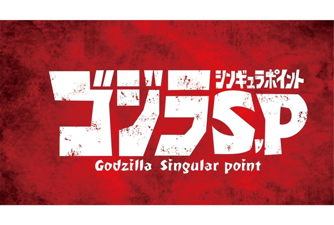 TVアニメ『ゴジラ S.P <シンギュラポイント>』2021年4月放送開始