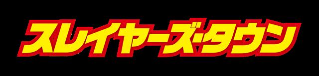 『スレイヤーズ』30周年記念/林原めぐみさんら声優陣出演の30周年記念イベント、トークショーなどイベント情報一挙公開-4