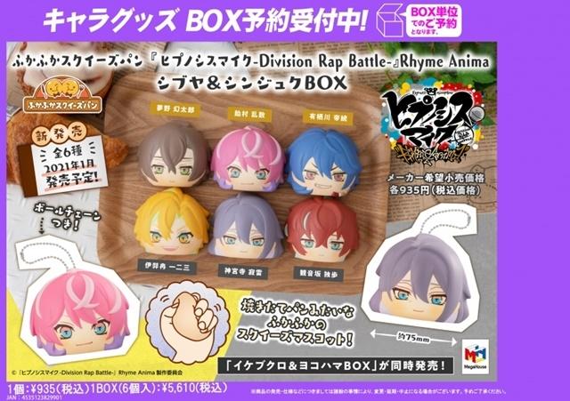 TVアニメ『ヒプノシスマイク-Division Rap Battle-』Rhyme Animaより、「ふかふかスクイーズパン」で4ディビジョンの12人が立体化! 本日よりアニメイト通販にて予約受付開始!