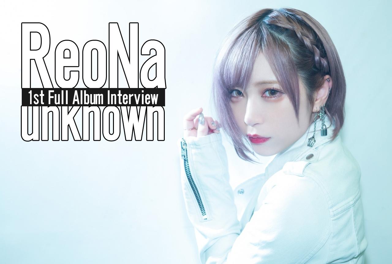 絶望に絶望したことのある全ての人に、ReoNa『unknown』を聴いてほしい