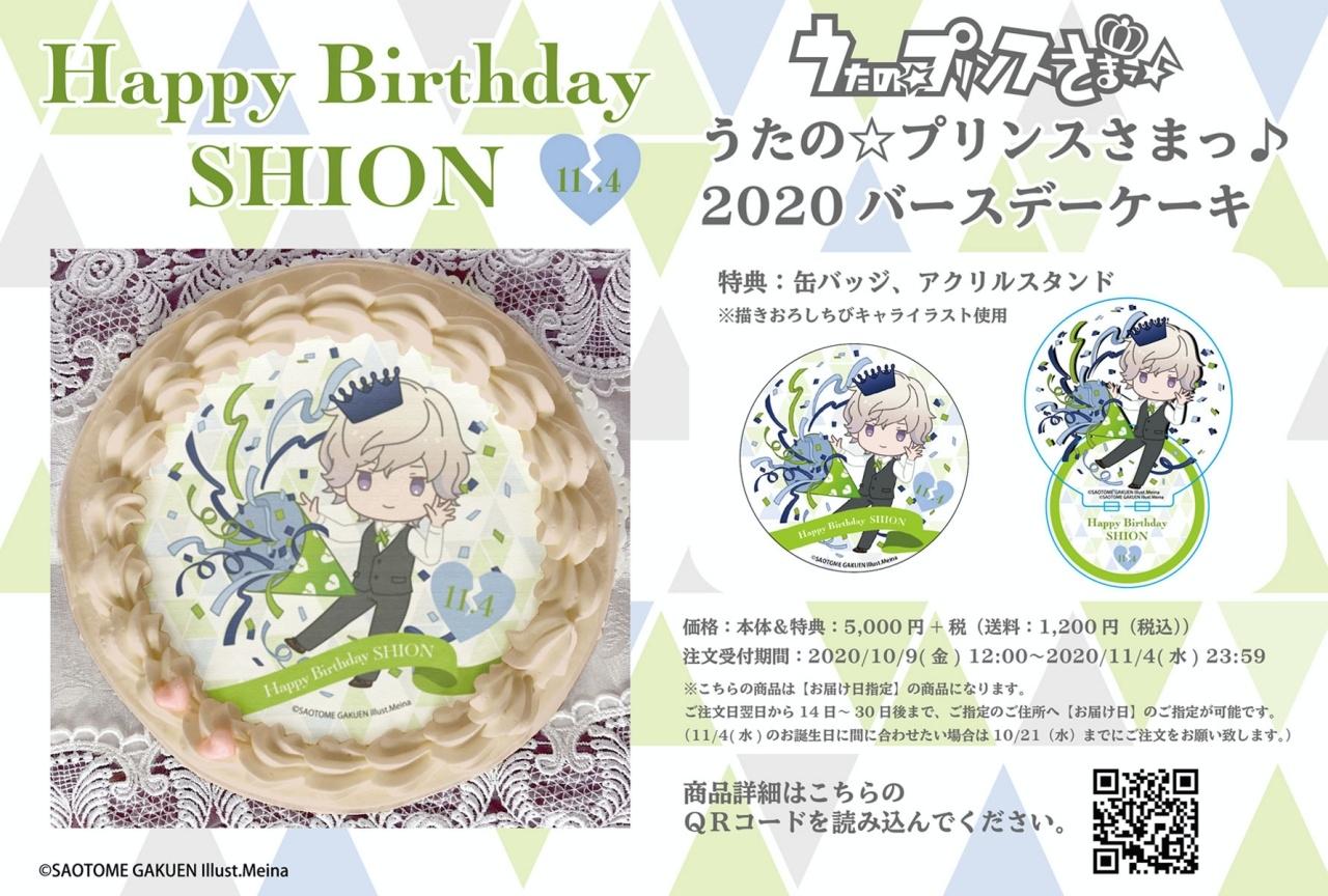 『うたプリ』天草シオン バースデーケーキ2020 アニメイト通販限定販売