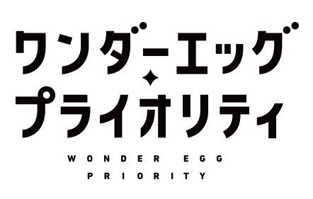 ワンダーエッグ・プライオリティ-7