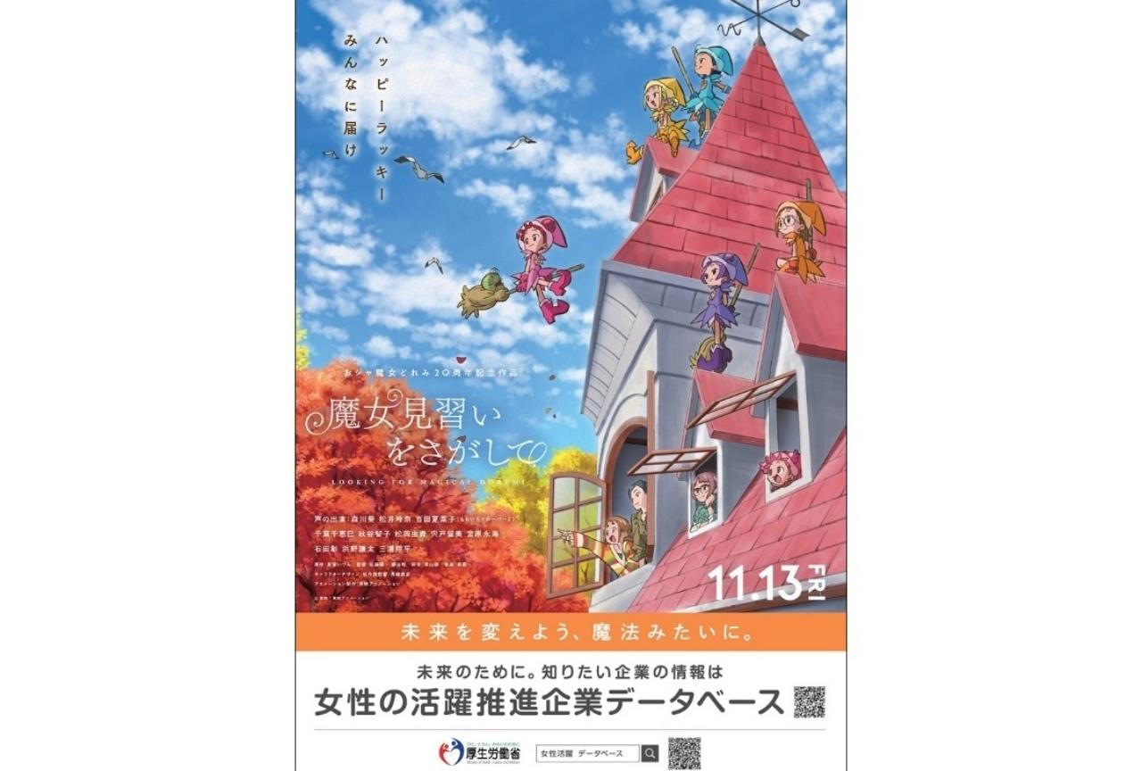 『魔女見習いをさがして』と厚生労働省とのコラボポスター公開