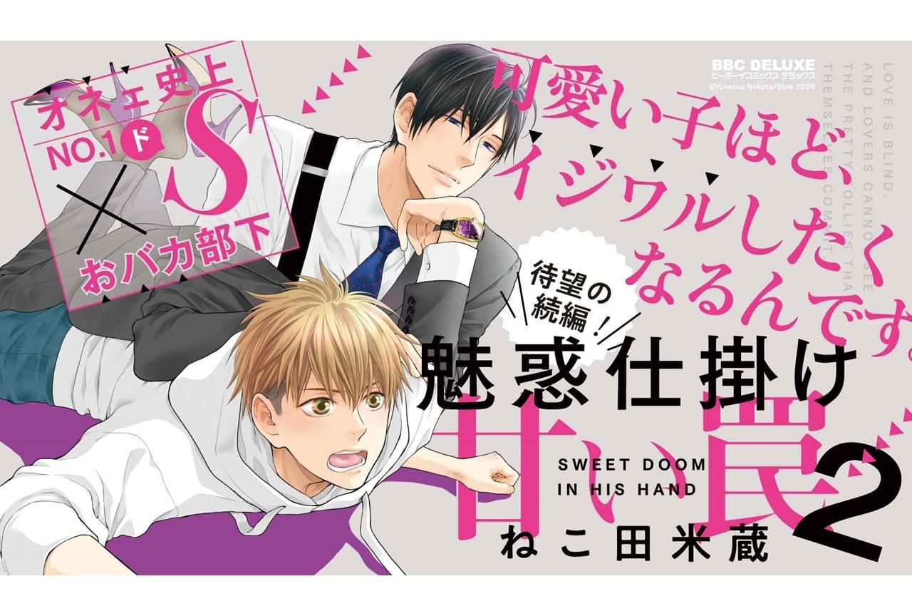 BLコミック『魅惑仕掛け 甘い罠』第2巻が10月10日発売