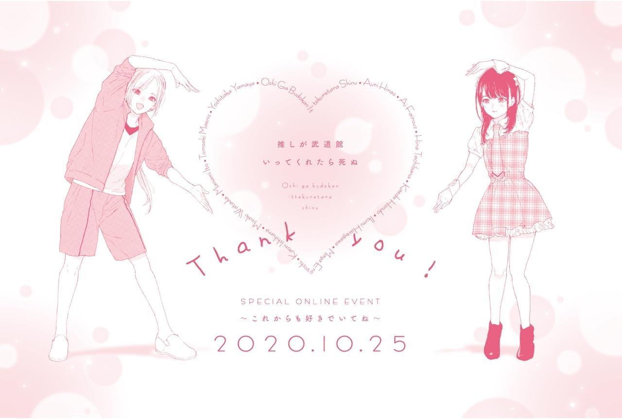 TVアニメ『推し武道』オンラインイベントが10月25日開催