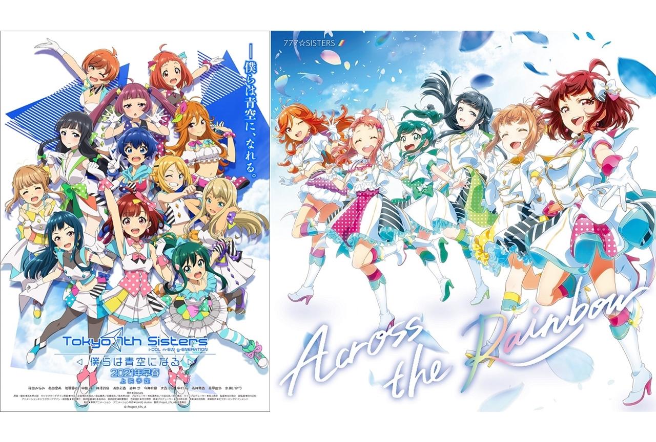 『ナナシス』完全新作アニメが2021年早春に上映。主題歌は777☆SISTERSの新曲
