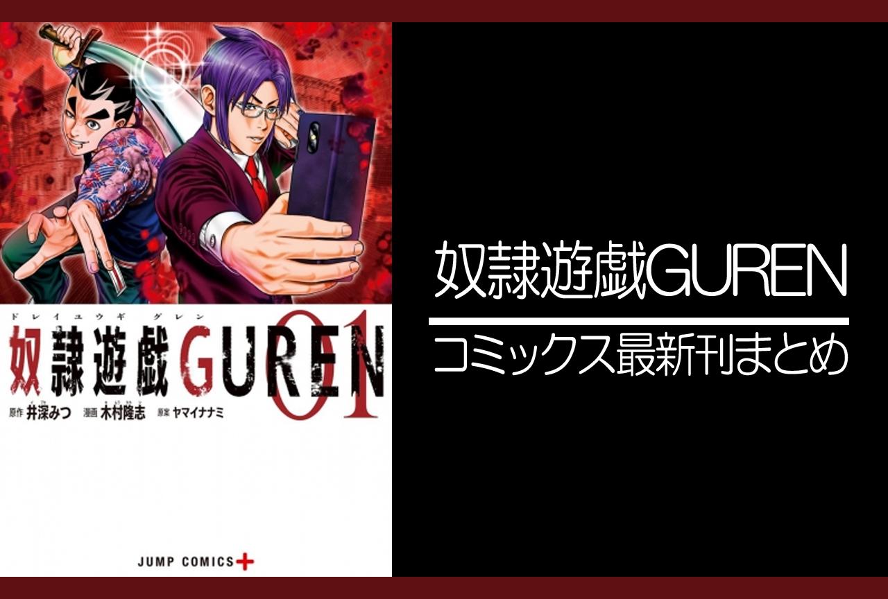奴隷遊戯GUREN|漫画最新刊(次は3巻)発売日まとめ