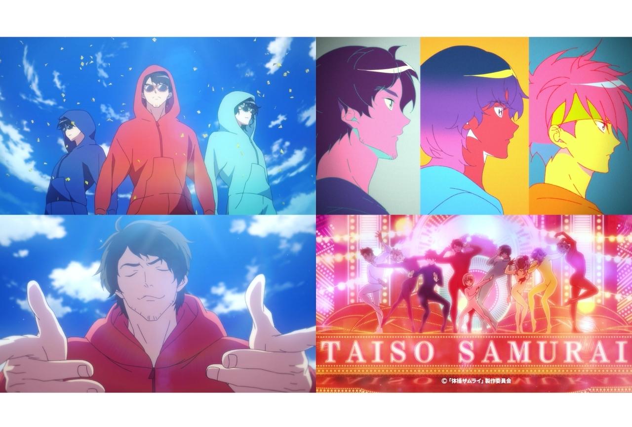 秋アニメ『体操ザムライ』OPテーマは浪川大輔らによる「上海ハニー」のカバー