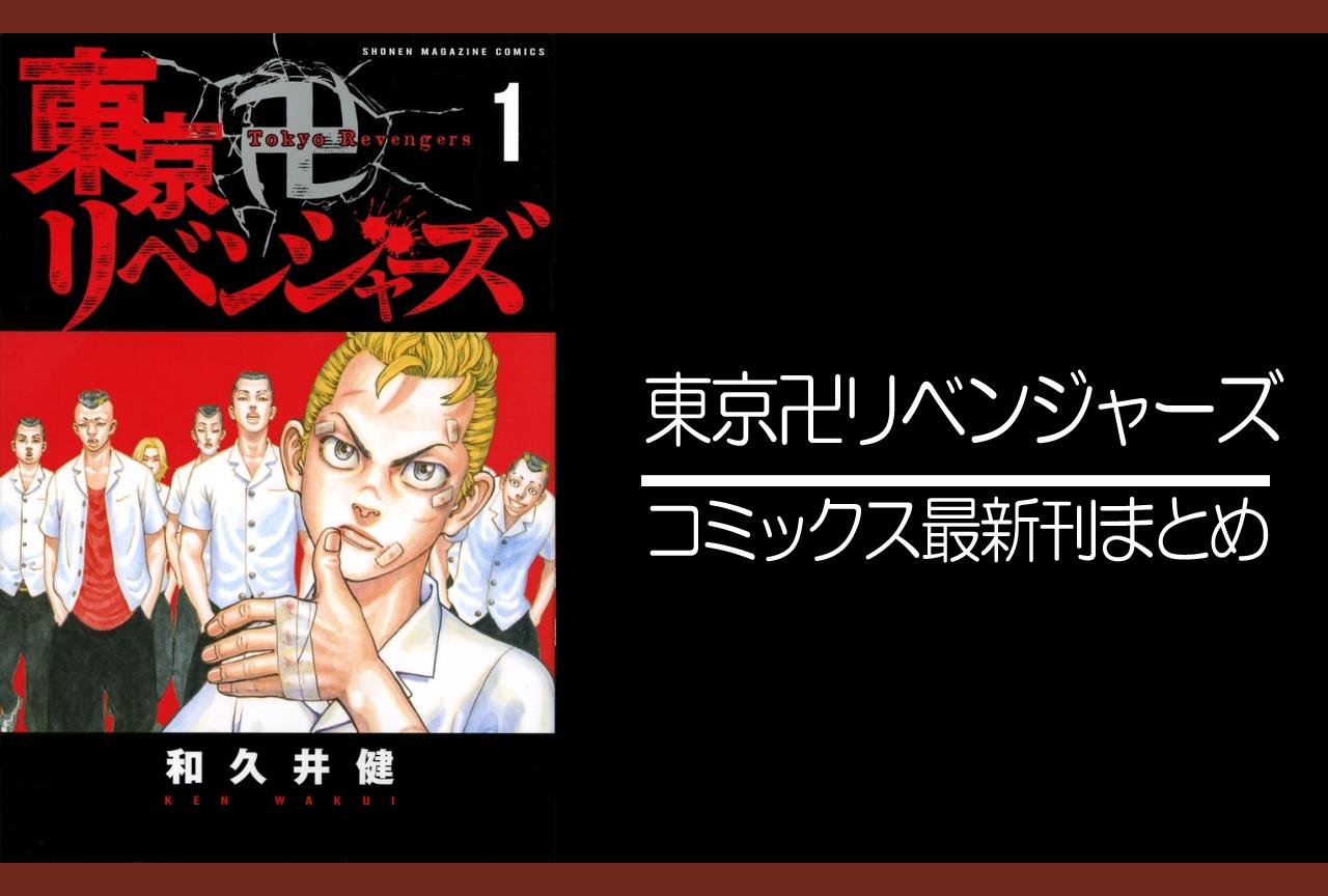 東京卍リベンジャーズ|漫画最新刊(次は20巻)発売日まとめ