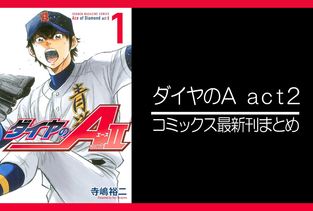 ダイヤのA act2|漫画最新刊(次は24巻)発売日まとめ