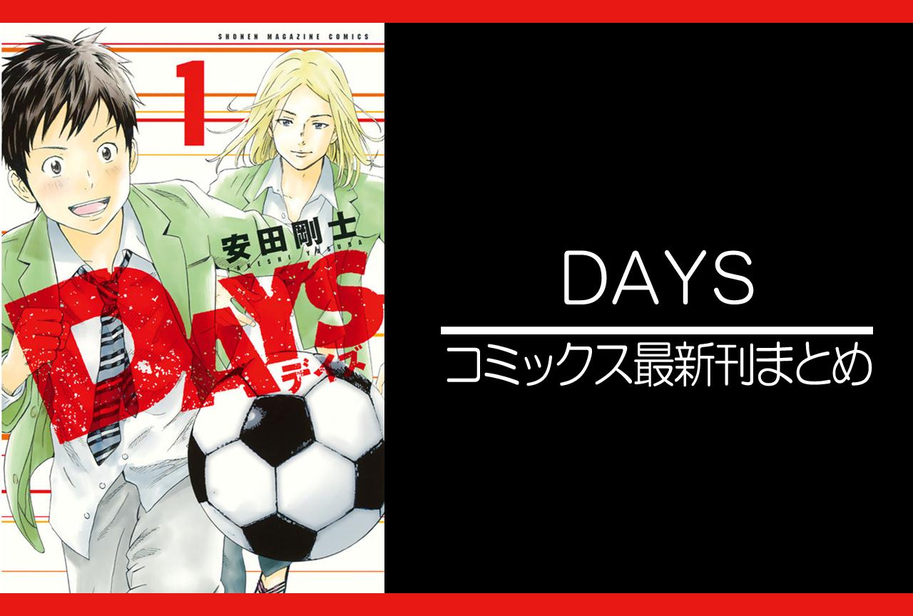 DAYS|漫画最新刊(次は40巻)発売日まとめ
