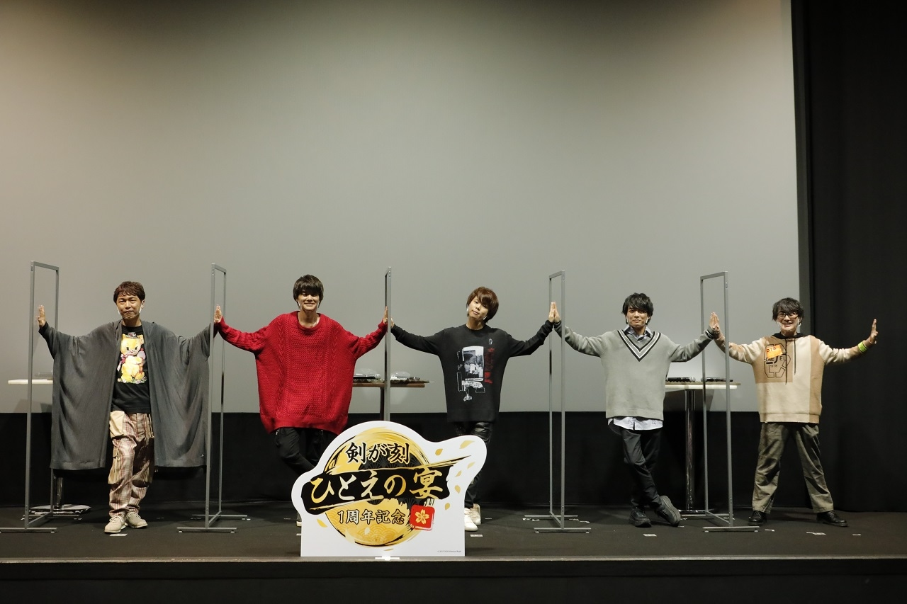 ゲームアプリ『剣が刻』1周年記念ファンミをレポート