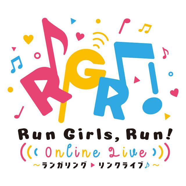 「Run Girls, Run! Online Live ~ランガリング・リンクライブ♪~」昼公演レポート!23歳になった厚木那奈美さんがソロ曲『逆さまのガウディ』を初披露-1