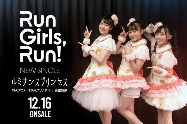 「Run Girls, Run! Online Live ~ランガリング・リンクライブ♪~」昼公演レポート!23歳になった厚木那奈美さんがソロ曲『逆さまのガウディ』を初披露-14
