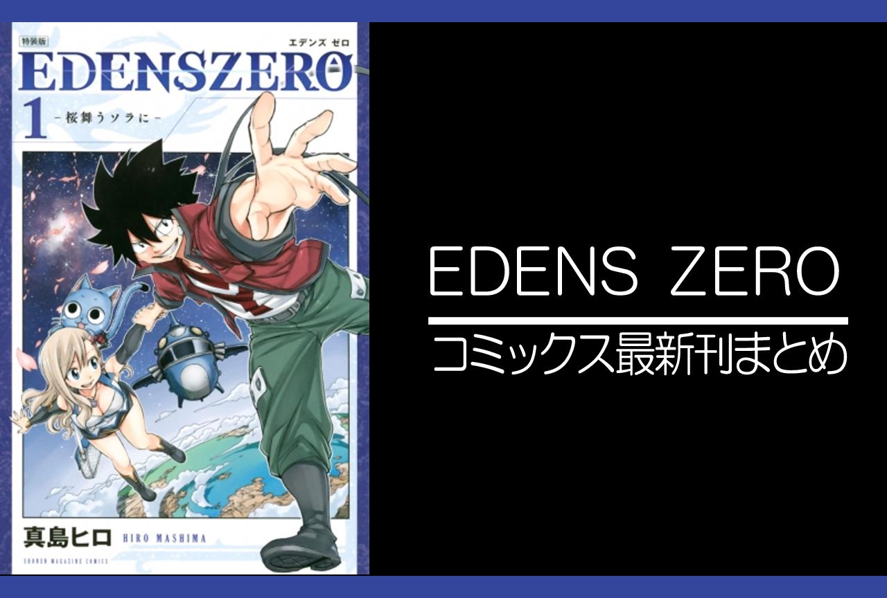 EDENS ZERO(エデンズ ゼロ)|漫画最新刊(次は12巻)発売日まとめ