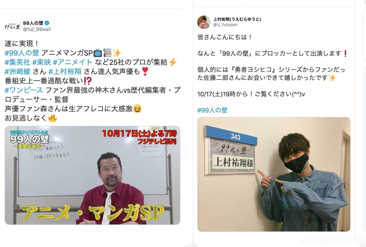 『99人の壁』マンガ・アニメSPに洲崎綾&上村祐翔ら声優出演