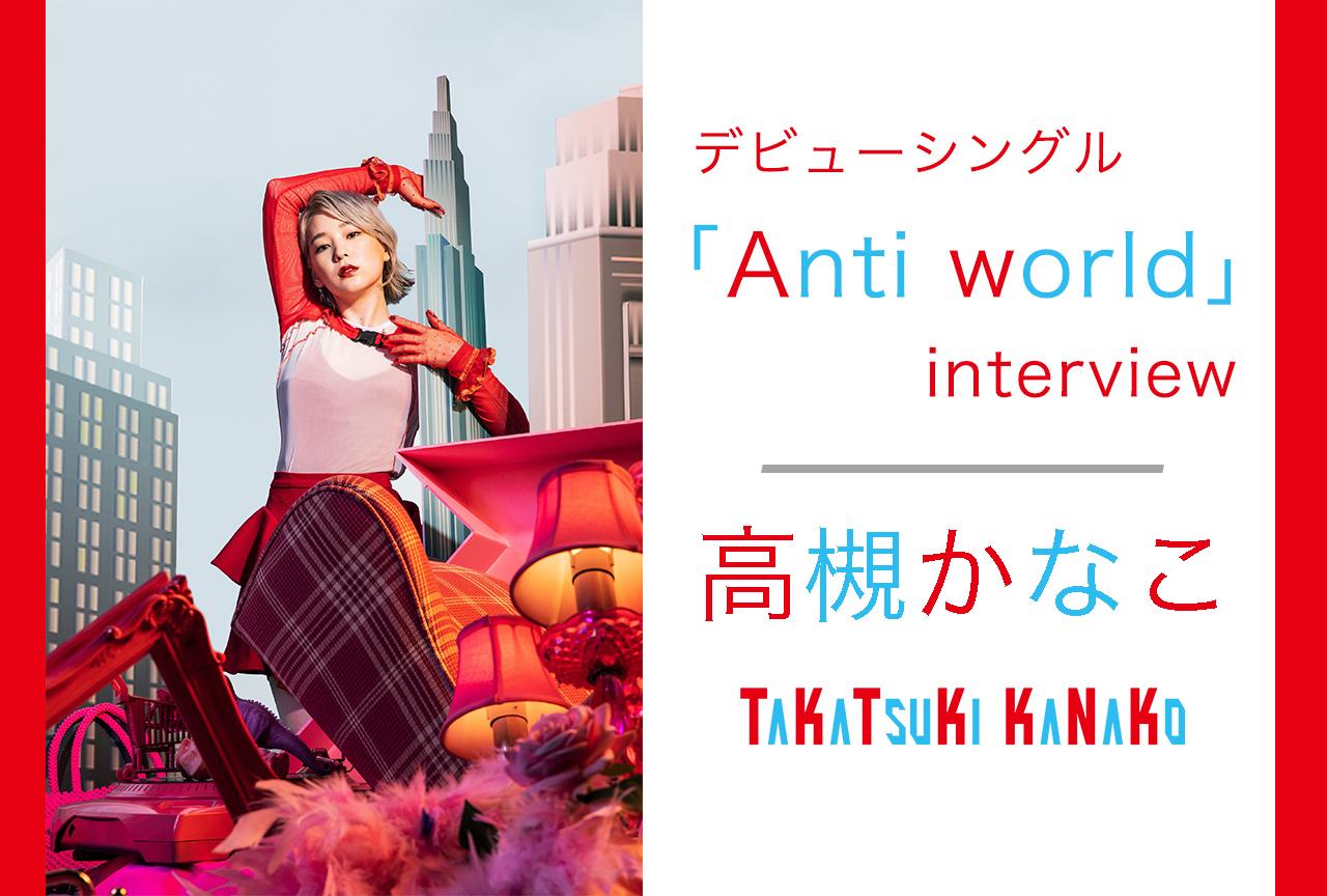 高槻かなこ デビューシングル「Anti world」インタビュー