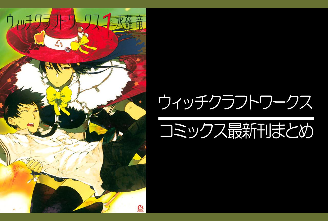 ウィッチクラフトワークス|漫画最新刊(次は16巻)発売日まとめ