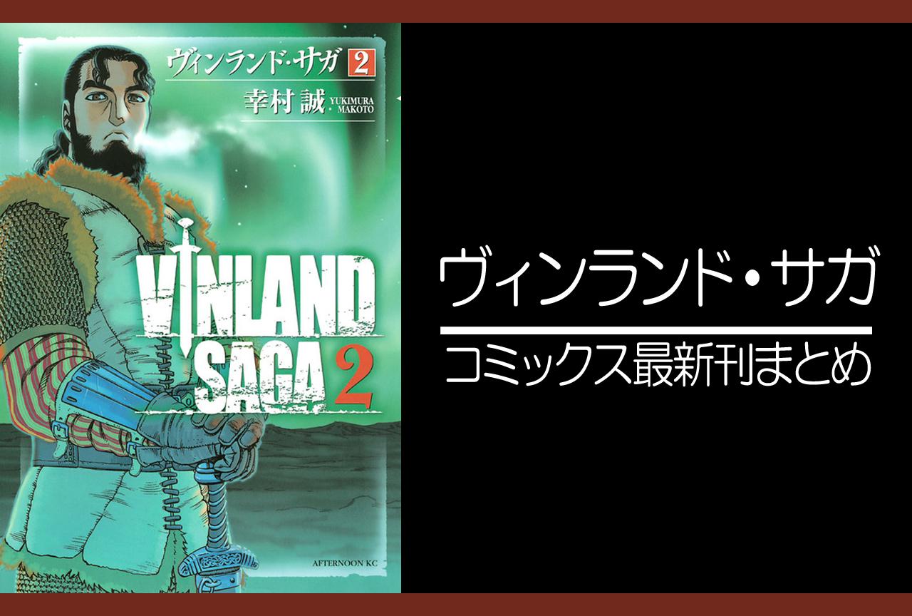 ヴィンランド・サガ|漫画最新刊(次は24巻)発売日まとめ