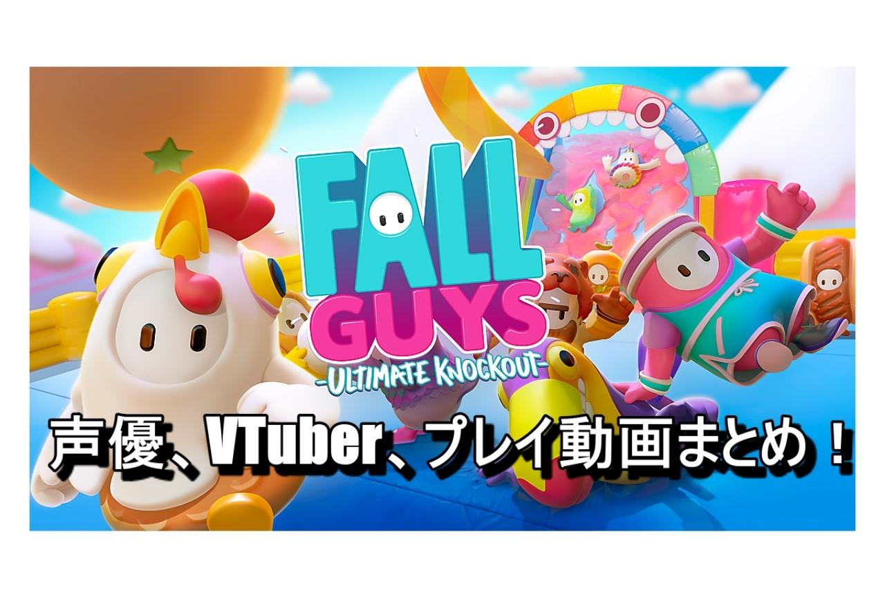 『Fall Guys: Ultimate Knockout』声優、VTuberプレイ実況動画まとめ