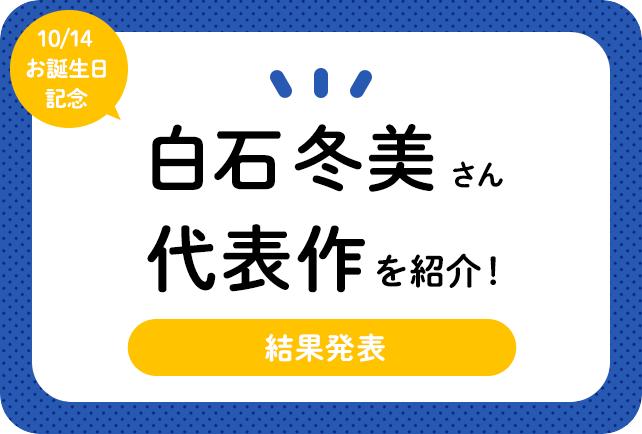 声優・白石冬美さん、アニメキャラクター代表作まとめ(2020年版)