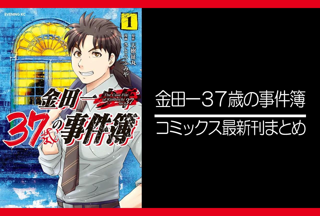 金田一37歳の事件簿 漫画最新刊(次は10巻)発売日まとめ