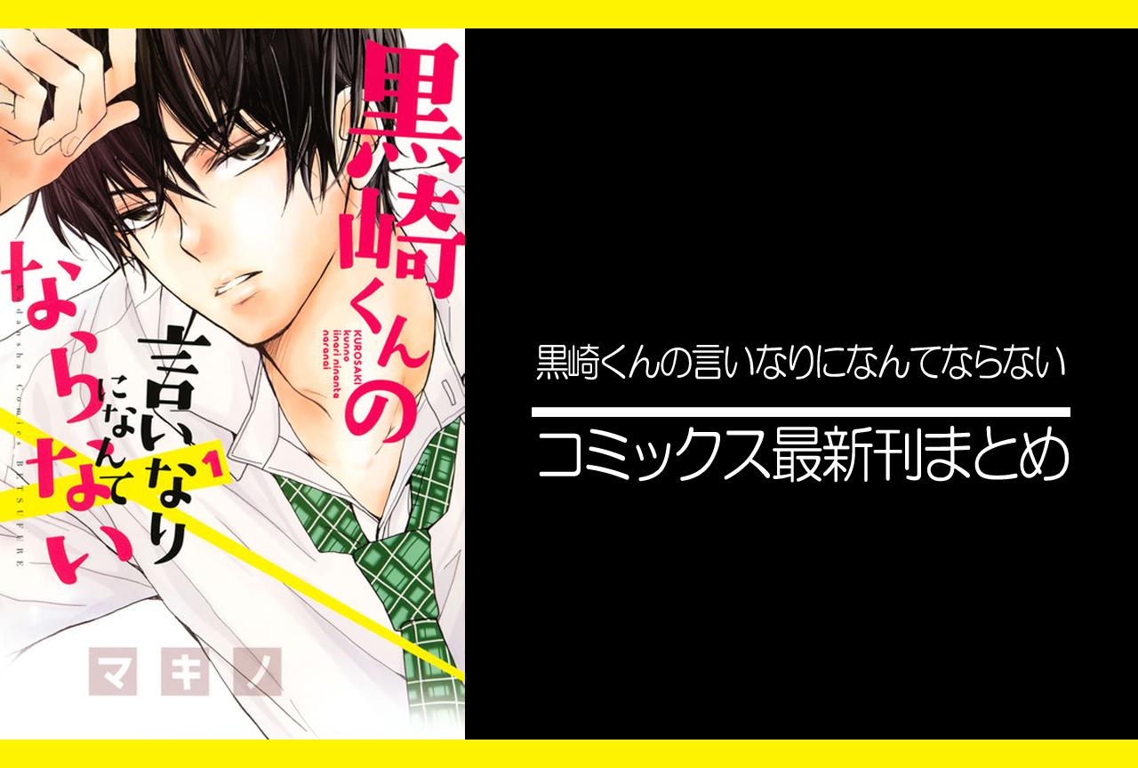 黒崎くんの言いなりになんてならない 漫画最新刊(次は18巻)発売日まとめ