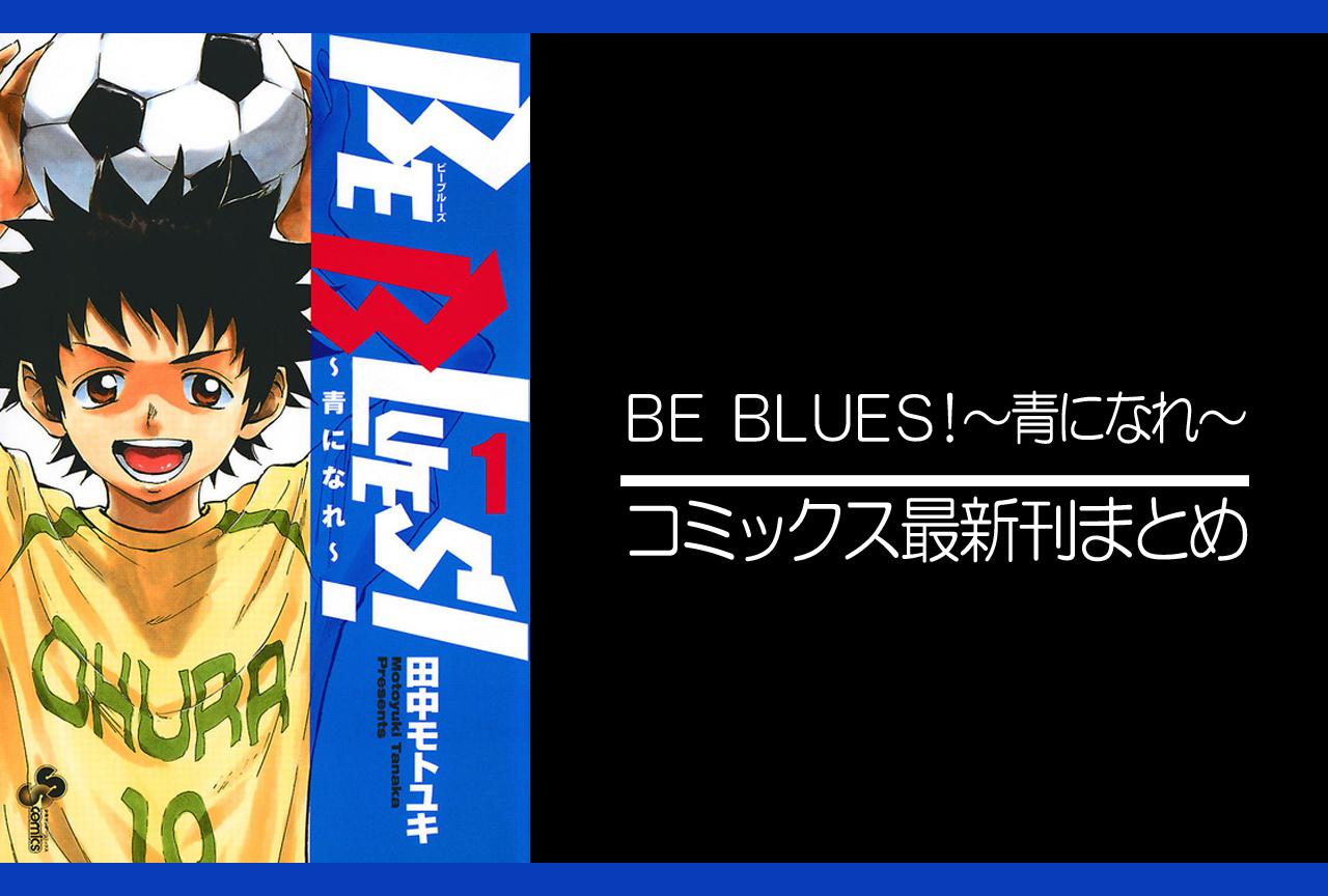 BE BLUES! |漫画最新刊(次は42巻)発売日まとめ