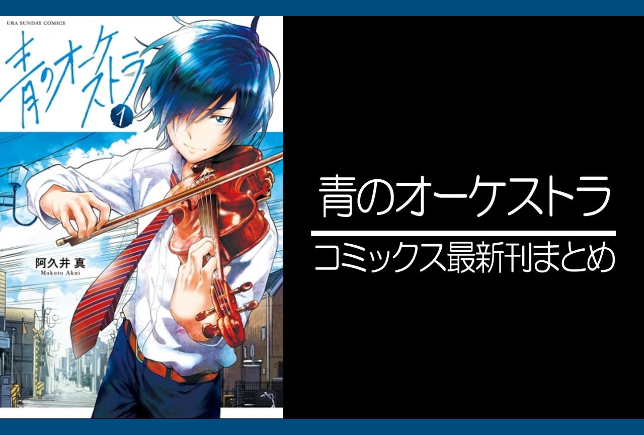 青 の オーケストラ