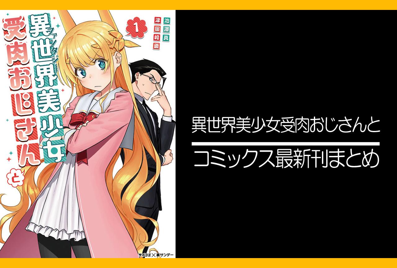 異世界美少女受肉おじさんと|漫画最新刊(次は5巻)発売日まとめ