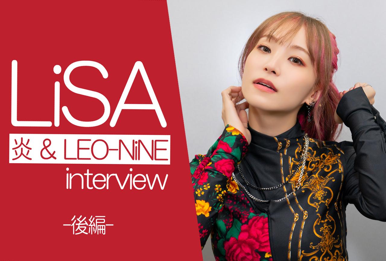 LiSAシングル「炎」&アルバム「LEO-NiNE」ロングインタビュー後編