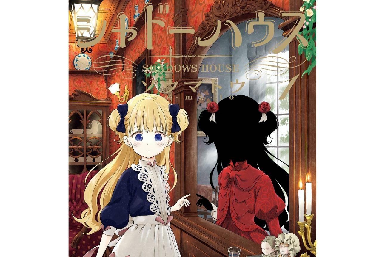 漫画『シャドーハウス』アニメ化決定!原作特設サイトがオープン