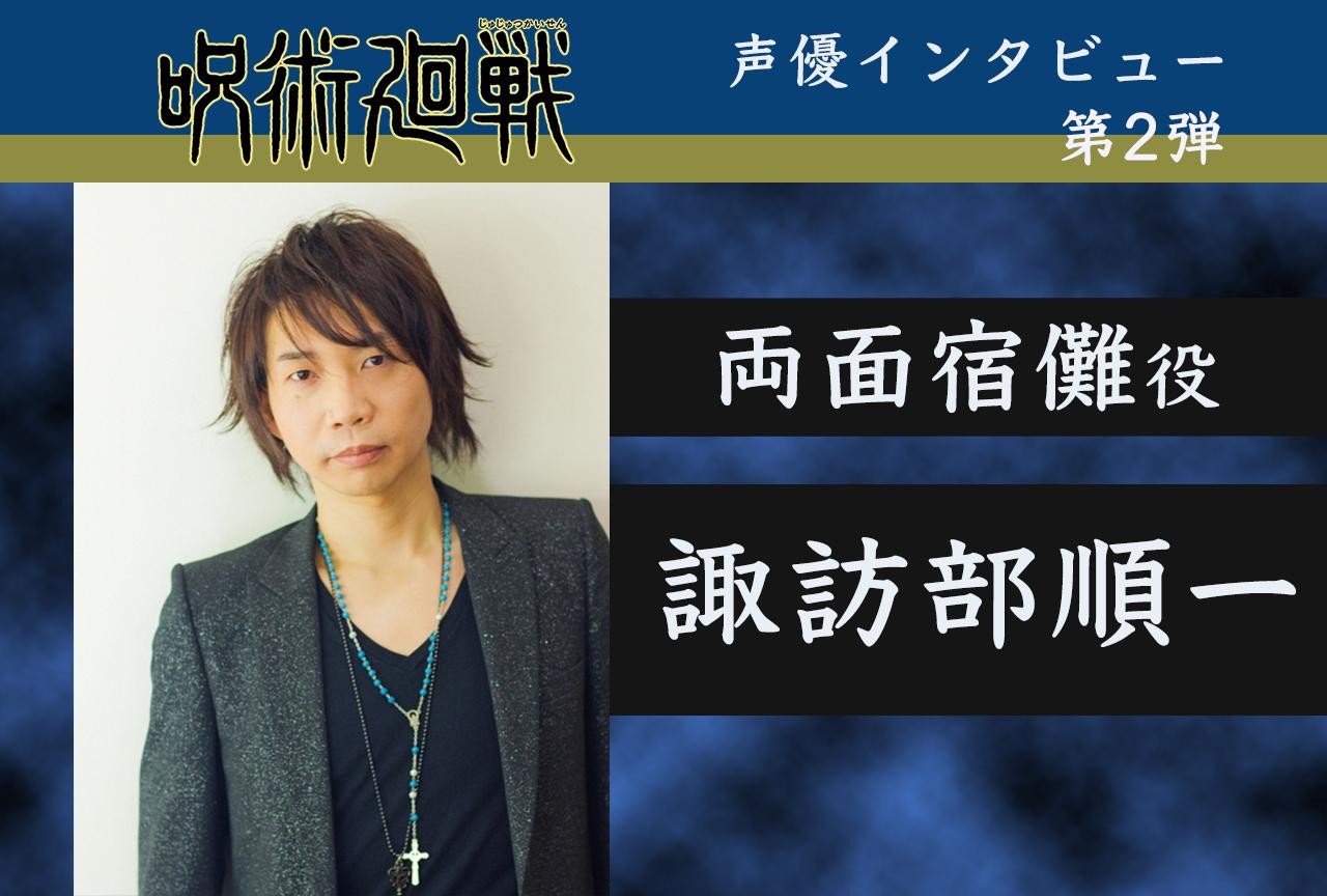 秋アニメ『呪術廻戦』両面宿儺役・諏訪部順一 声優インタビュー