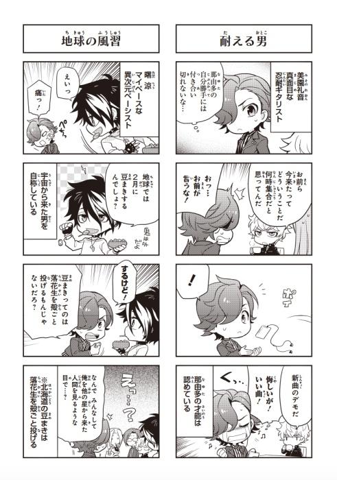 『ARGONAVIS from BanG Dream!』に登場するバンドメンバーの日常4コマ漫画「ぷちゴナビス」が月刊ブシロードにて連載中! 一部の内容をチラ見せ☆