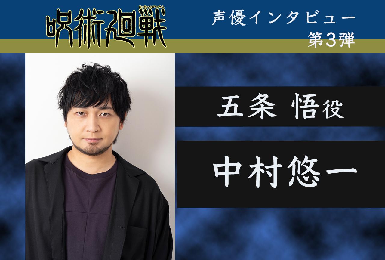 秋アニメ『呪術廻戦』五条 悟役・中村悠一 声優インタビュー