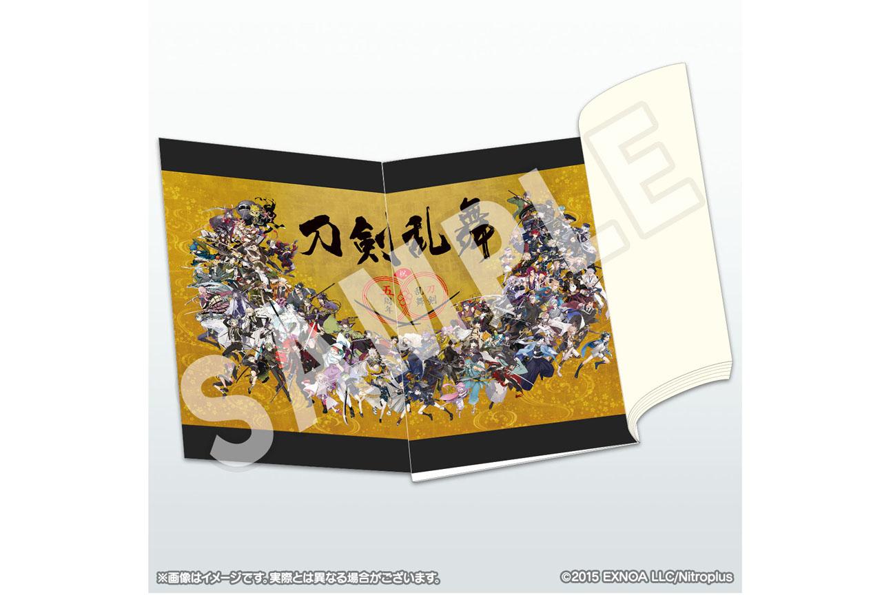 『刀剣乱舞』公式イラストブック「刀剣乱舞 五周年記念祝画」発売