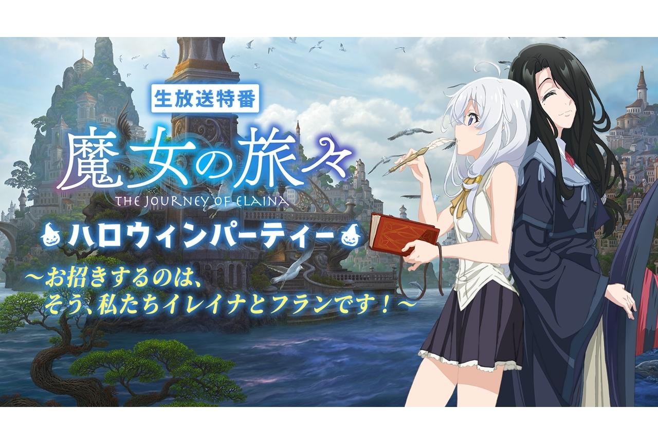 TVアニメ『魔女の旅々』の生放送特番が10月25日に無料配信