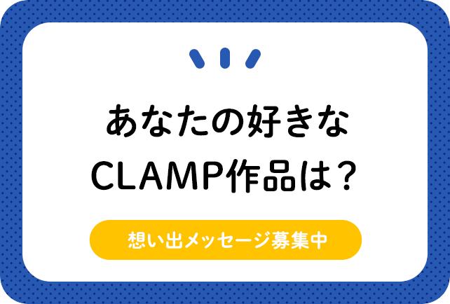 あなたの好きなCLAMP作品は? 思い出メッセージ募集中