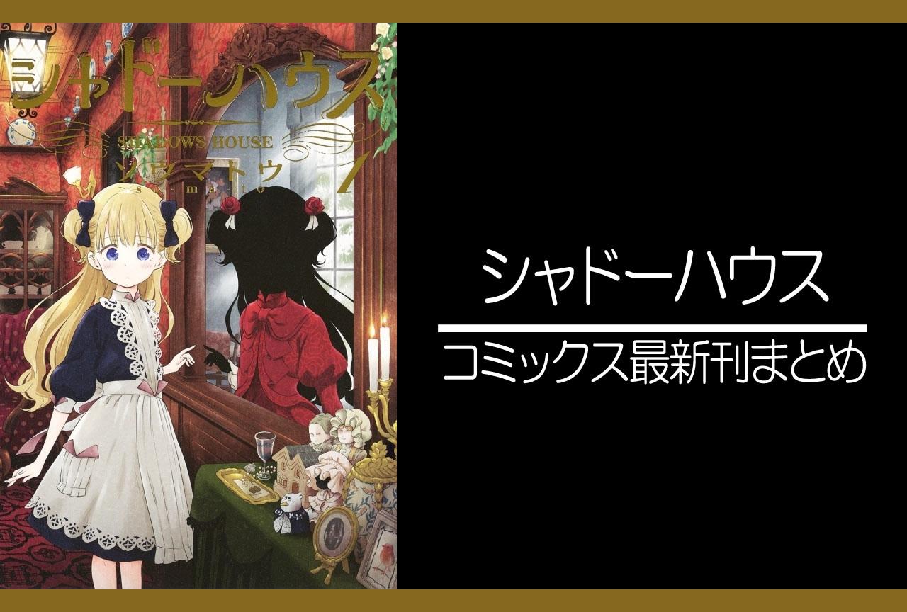 シャドーハウス|漫画最新刊(次は7巻)発売日まとめ